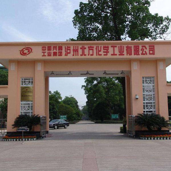 泸州北方化学工业-火箭推进器研制中心