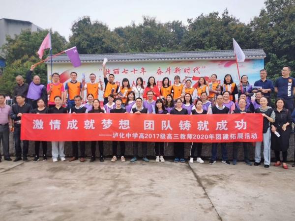 泸化中学17级毕业班老师团建活动
