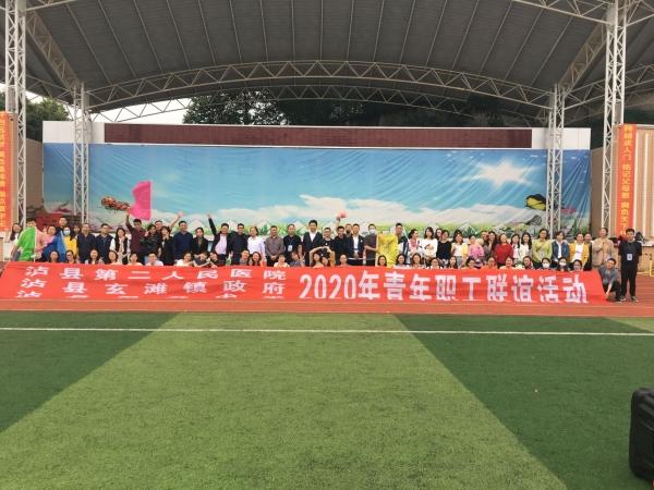 泸县县政府、二人医、中学校青年职工联谊活动