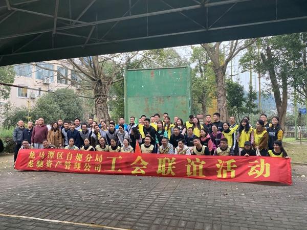 龙马国土局携手龙驰集团工会联谊活动