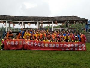 泸州市宇昂幼稚园教师节拓展培训活动圆满结束
